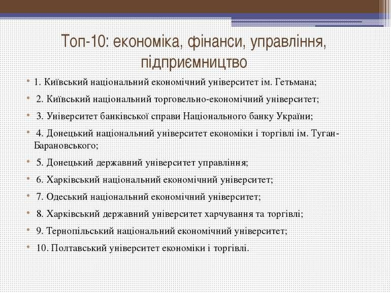 Топ-10: економіка, фінанси, управління, підприємництво 1. Київський національ...