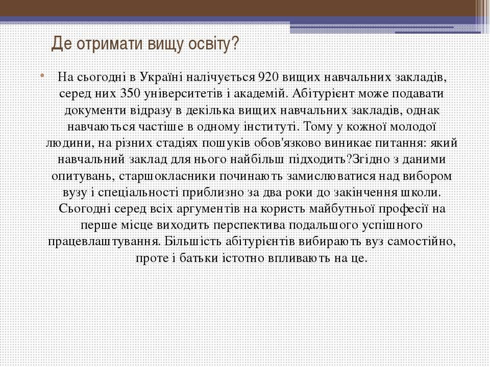 Де отримати вищу освіту? На сьогодні в Україні налічується 920 вищих навчальн...