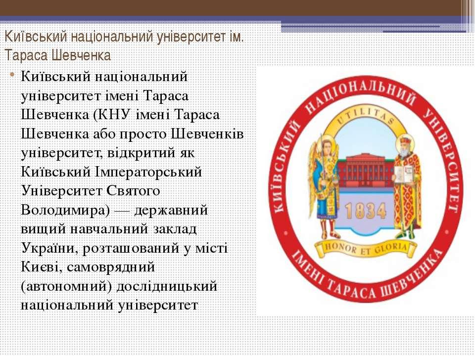 Київський національний університет ім. Тараса Шевченка Київський національний...