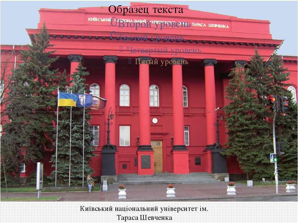 Київський національний університет ім. Тараса Шевченка
