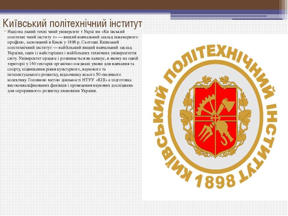 Київський політехнічний інститут Націона льний техні чний університе т Украї ...