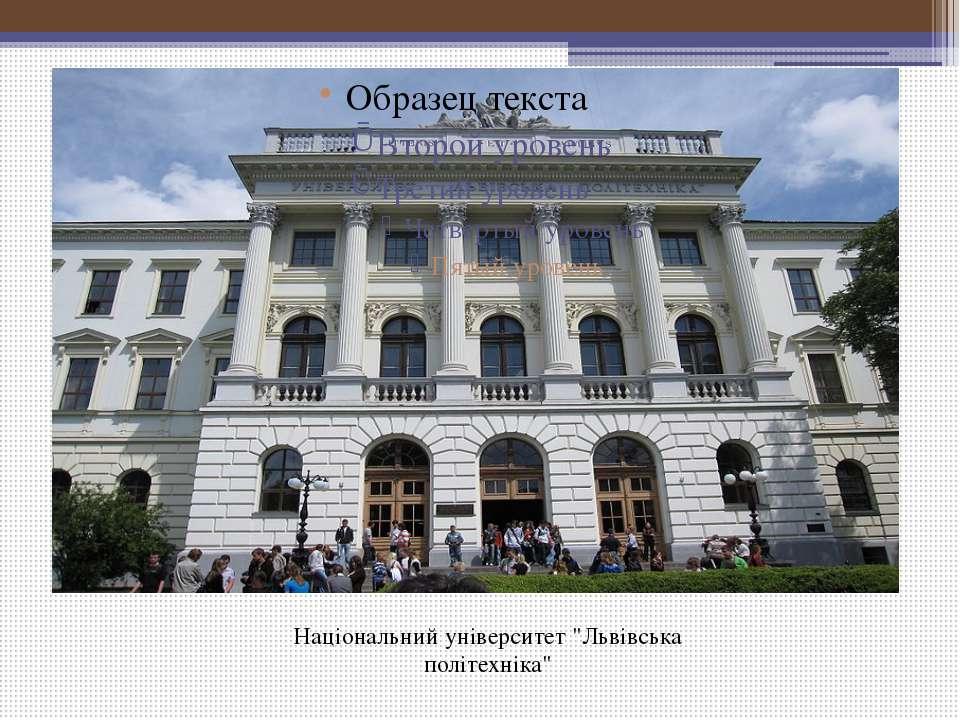 """Національний університет """"Львівська політехніка"""""""