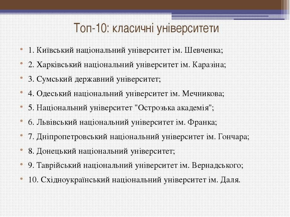 Топ-10: класичні університети 1. Київський національний університет ім. Шевч...
