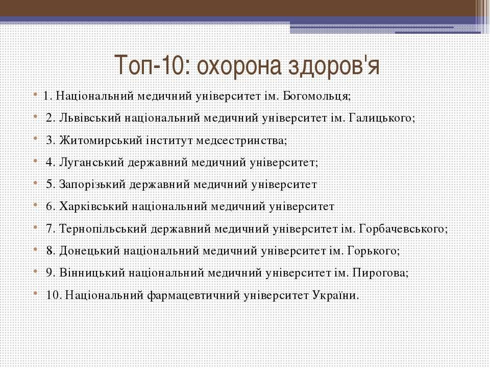 Топ-10: охорона здоров'я 1. Національний медичний університет ім. Богомольця;...