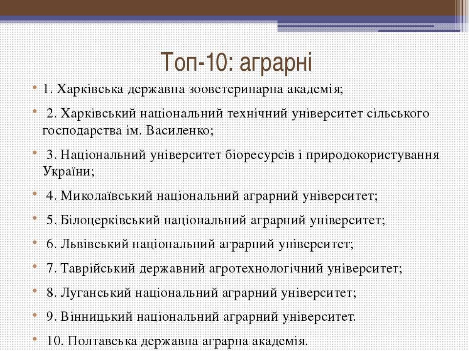 Топ-10: аграрні 1. Харківська державна зооветеринарна академія; 2. Харківськ...