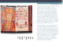 «Слово про закон і благодать» Творчість Іларіона не обмежилася написанням «Сл...