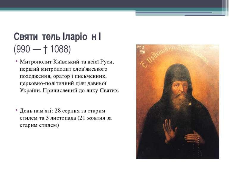 Святи тель Іларіо н І (990 — † 1088) Митрополит Київський та всієї Руси, перш...