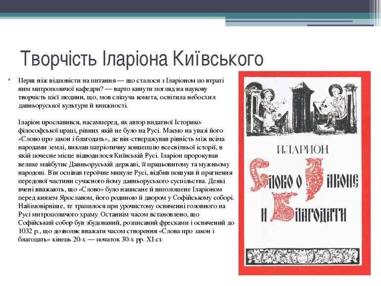 Творчість Іларіона Київського Перш ніж відповісти на питання — що сталося з І...