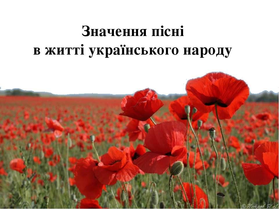 Значення пісні в житті українського народу
