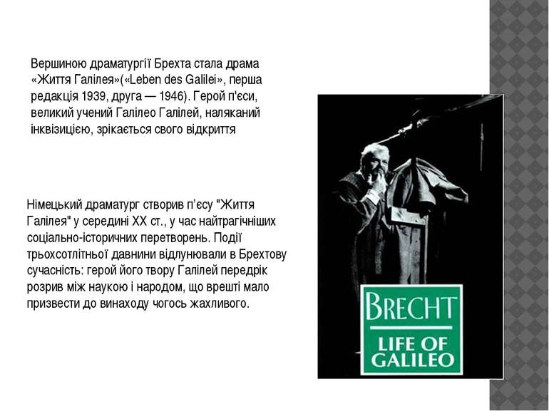 Вершиною драматургії Брехта стала драма «Життя Галілея»(«Leben des Galilei», ...