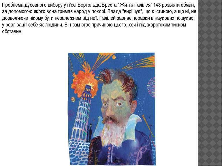 """Проблема духовного вибору у п'єсі Бертольда Брехта """"Життя Галілея"""" 143 розвія..."""