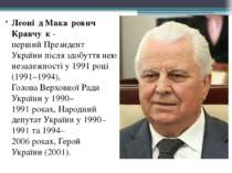 Леоні д Мака рович Кравчу к-першийПрезидент Українипісля здобуття нею неза...