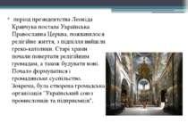 період президентства Леоніда Кравчука постала Українська Православна Церква,...