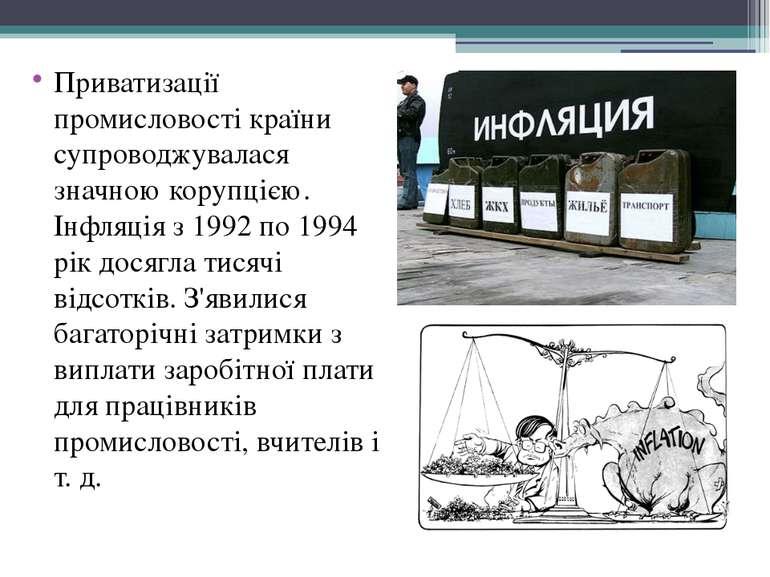 Приватизації промисловості країни супроводжувалася значною корупцією. Інфляці...
