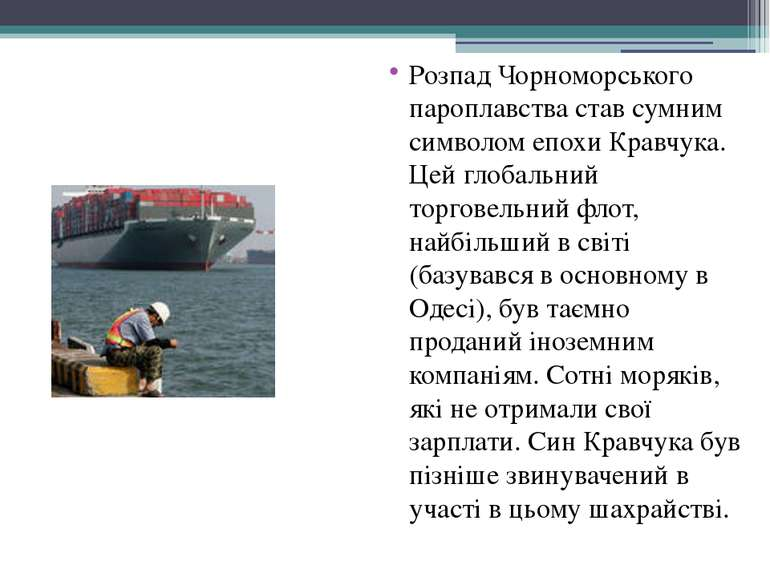 Розпад Чорноморського пароплавства став сумним символом епохи Кравчука. Цей г...