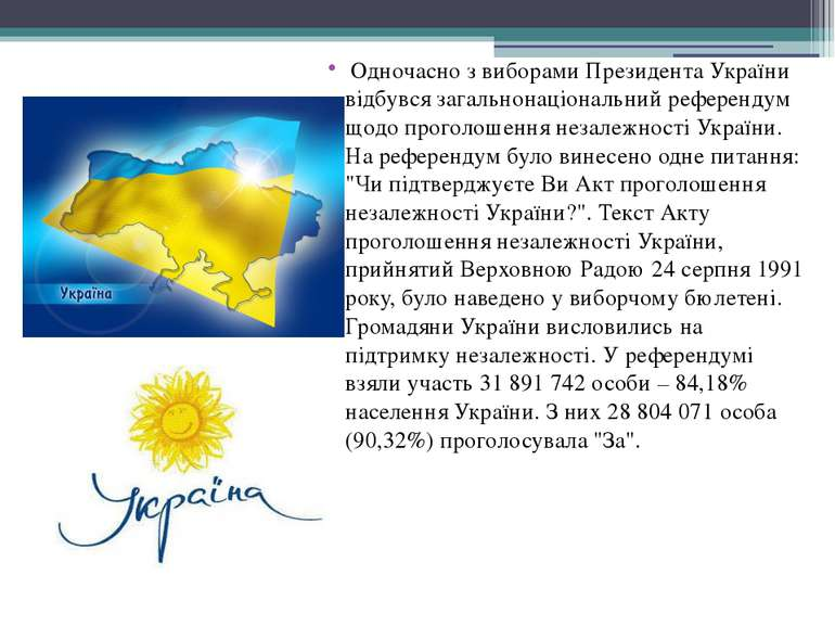 Одночасно з виборами Президента України відбувся загальнонаціональний рефере...