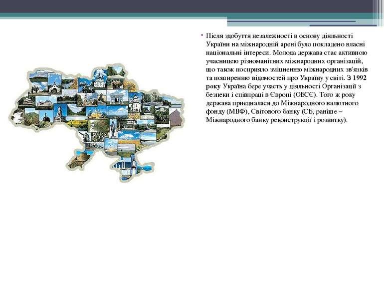 Після здобуття незалежності в основу діяльності України на міжнародній арені ...