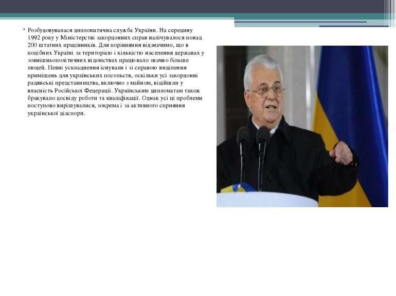 Розбудовувалася дипломатична служба України. На середину 1992 року у Міністер...