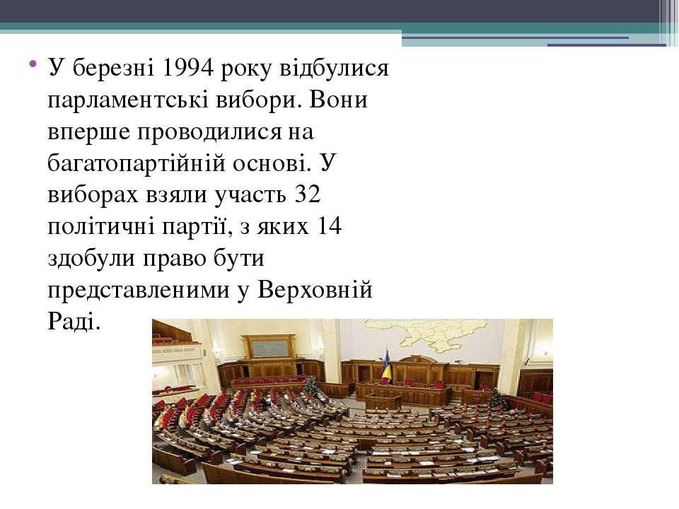 У березні 1994 року відбулися парламентські вибори. Вони вперше проводилися н...