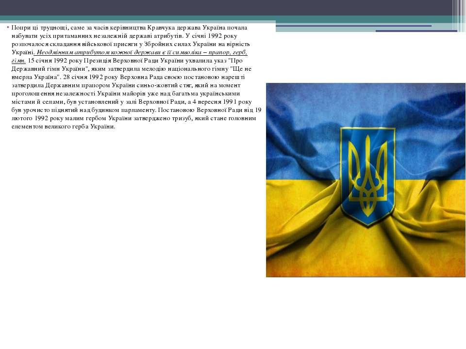 Попри ці труднощі, саме за часів керівництва Кравчука держава Україна почала ...