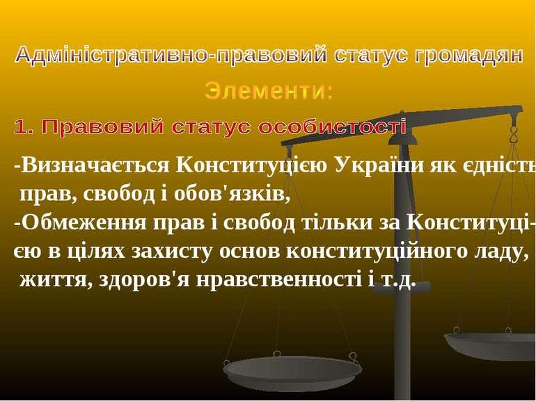 -Визначається Конституцією України як єдність прав, свобод і обов'язків, -Обм...