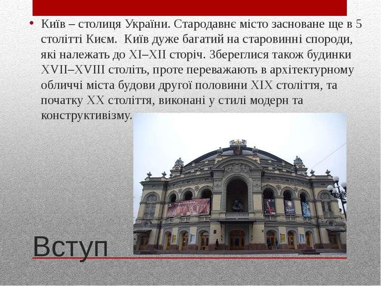 Вступ Київ – столиця України. Стародавнє місто засноване ще в 5 столітті Києм...