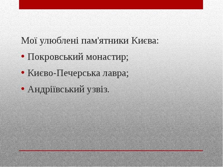 Мої улюблені пам'ятники Києва: Покровський монастир; Києво-Печерська лавра; А...