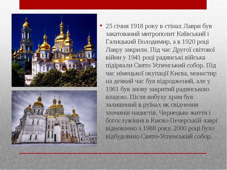 25 січня 1918 року в стінах Лаври був закатований митрополит Київський і Гали...
