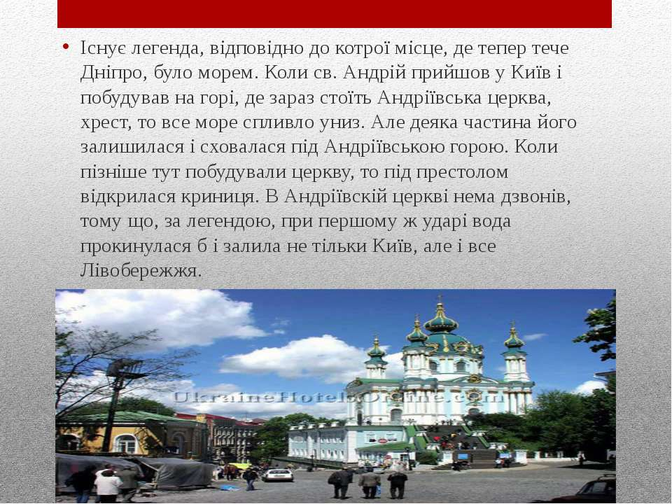 Існує легенда, відповідно до котрої місце, де тепер тече Дніпро, було морем. ...
