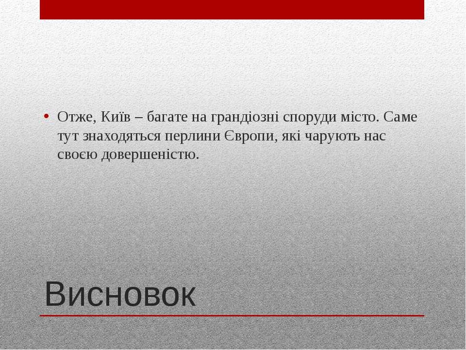 Висновок Отже, Київ – багате на грандіозні споруди місто. Саме тут знаходятьс...