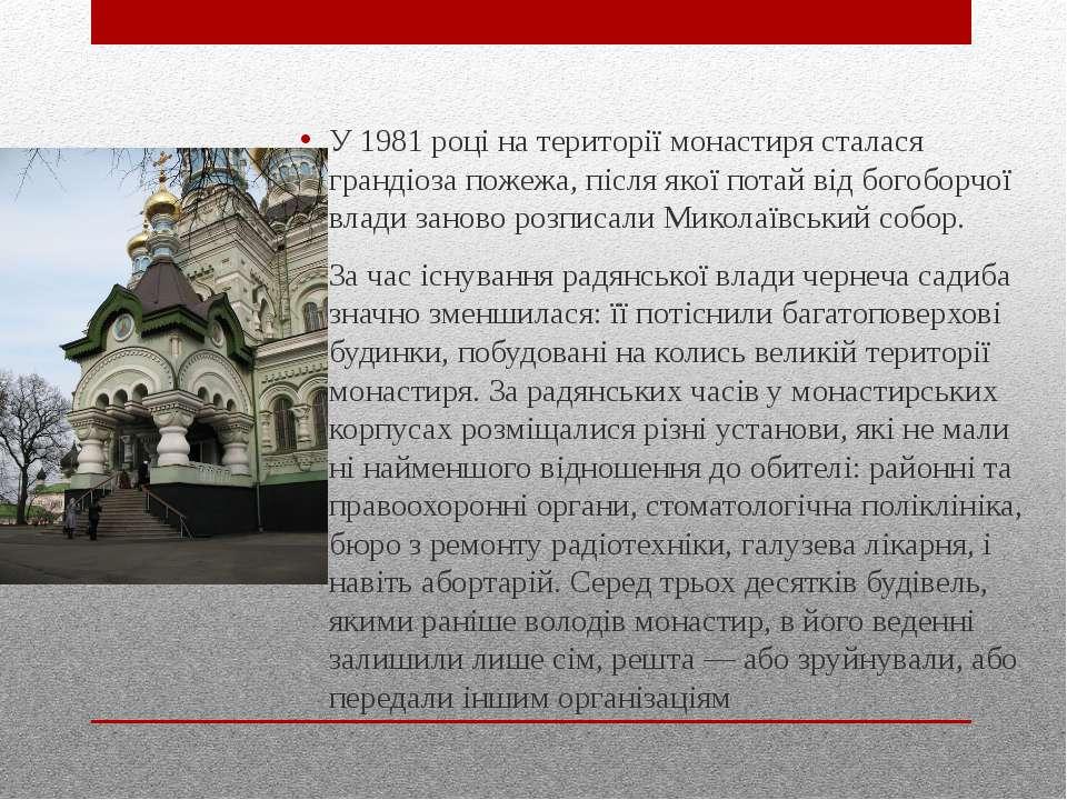 У 1981 році на території монастиря сталася грандіоза пожежа, після якої потай...