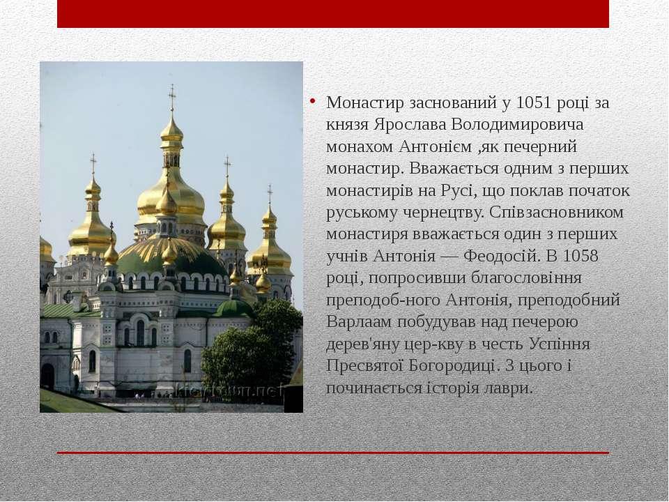 Монастир заснований у 1051 році за князя Ярослава Володимировича монахом Анто...