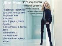 Діти Мадонни Як відомо, королева сучасної поп-музики Мадонна має чотирьох діт...