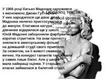 У 1966 році батько Мадонни одружився з економкою Джоан Густафсон. У них народ...