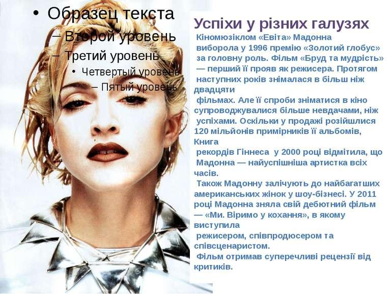 Успіхи у різних галузях Кіномюзіклом«Евіта»Мадонна виборола у 1996 премію«...