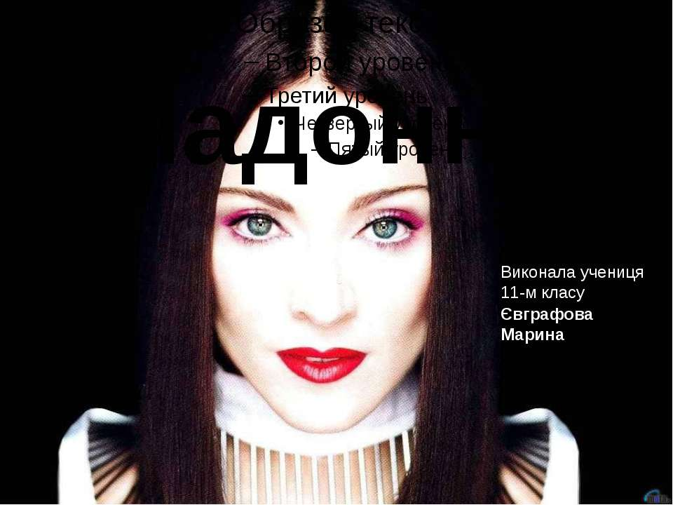 Мадонна Виконала учениця 11-м класу Євграфова Марина