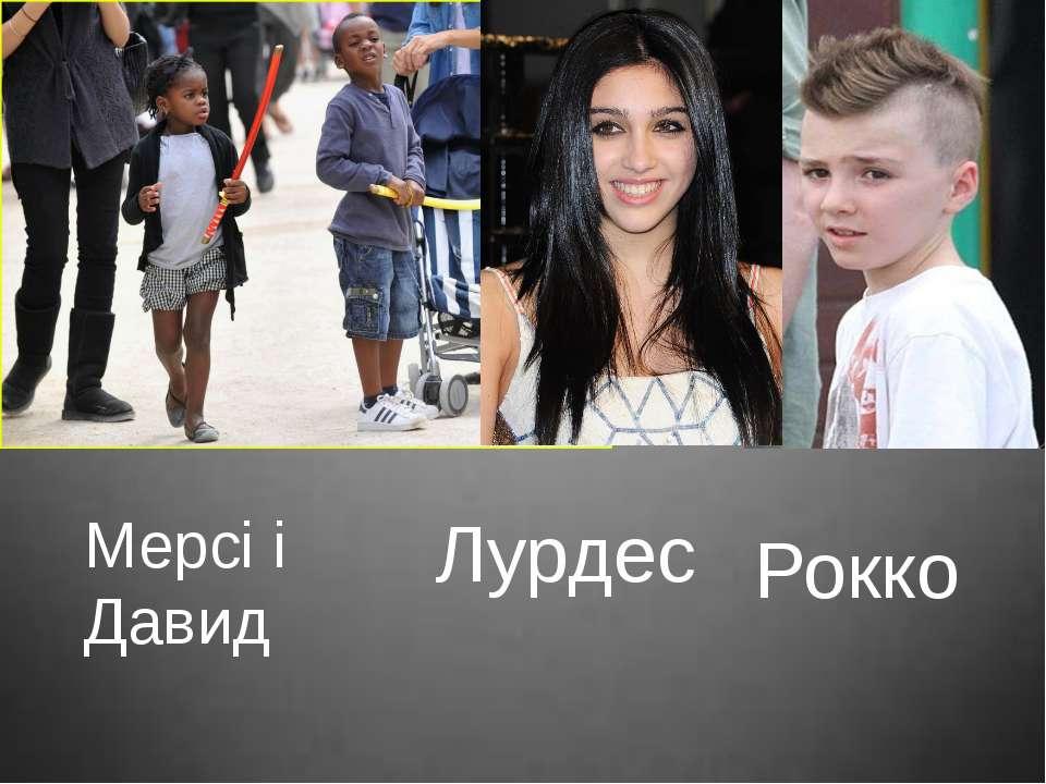 Мерсі і Давид Лурдес Рокко
