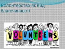 Волонтерство як вид благочинності