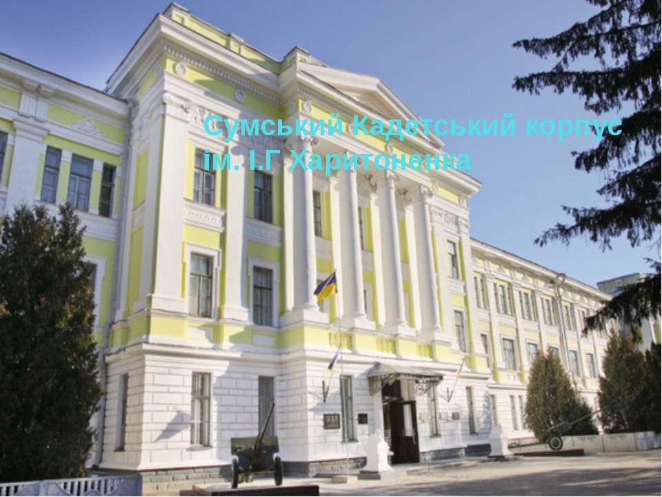 Сумський Кадетський корпус ім. І.Г Харитоненка