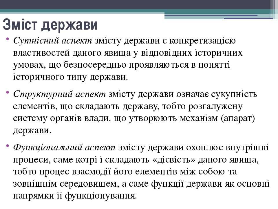Зміст держави Сутнісний аспект змісту держави є конкретизацією властивостей д...