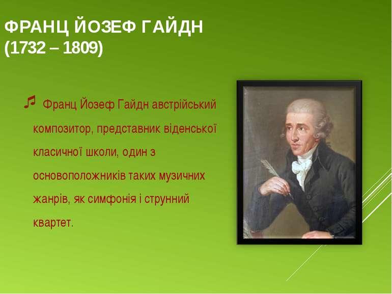 ФРАНЦ ЙОЗЕФ ГАЙДН (1732 – 1809) Франц Йозеф Гайдн австрійський композитор, пр...