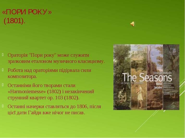 """«ПОРИ РОКУ» (1801). Ораторія """"Пори року"""" може служити зразковим еталоном музи..."""