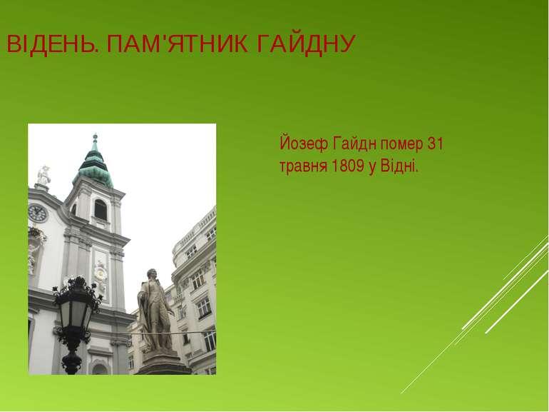 Йозеф Гайдн помер31 травня1809у Відні. ВІДЕНЬ. ПАМ'ЯТНИК ГАЙДНУ
