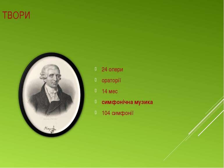 ТВОРИ 24 опери ораторії 14 мес симфонічна музика 104 симфонії