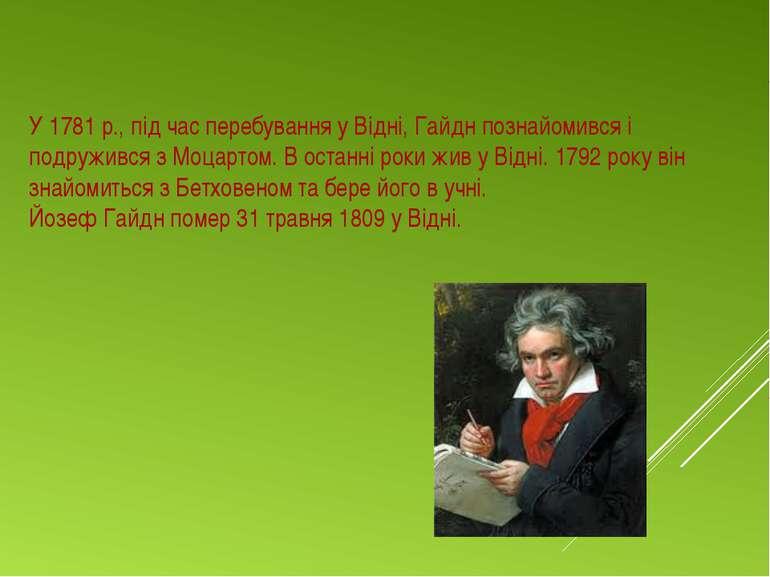 У 1781 р., під час перебування у Відні, Гайдн познайомився і подружився з Моц...