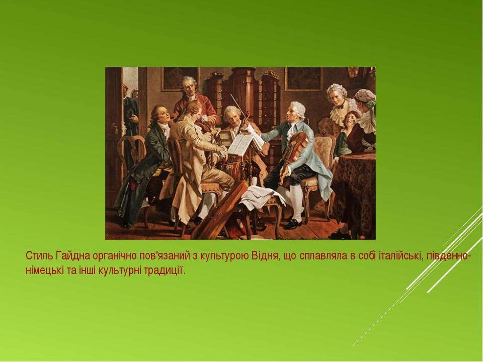 Стиль Гайдна органічно пов'язаний з культурою Відня, що сплавляла в собі італ...