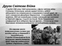 Друга Світова Війна У грудні 1941 року США вступають у Другу світову війну. С...