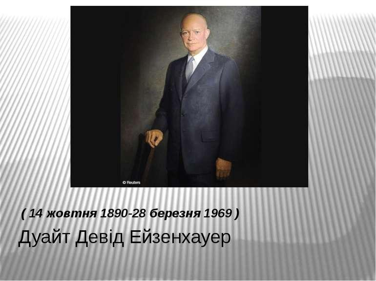 Дуайт Девід Ейзенхауер ( 14 жовтня 1890-28 березня 1969 )