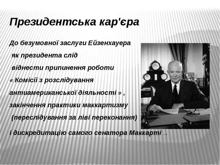 Президентська кар'єра До безумовної заслуги Ейзенхауера як президента слід ...