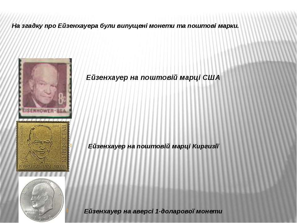 На згадку про Ейзенхауера були випущені монети та поштові марки. Ейзенхауер н...
